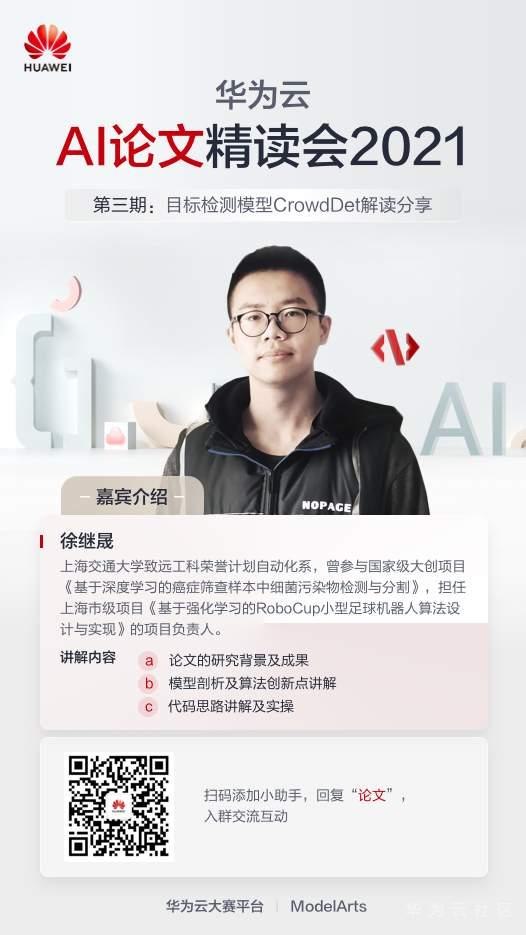 AI论文精读会-海报.jpg