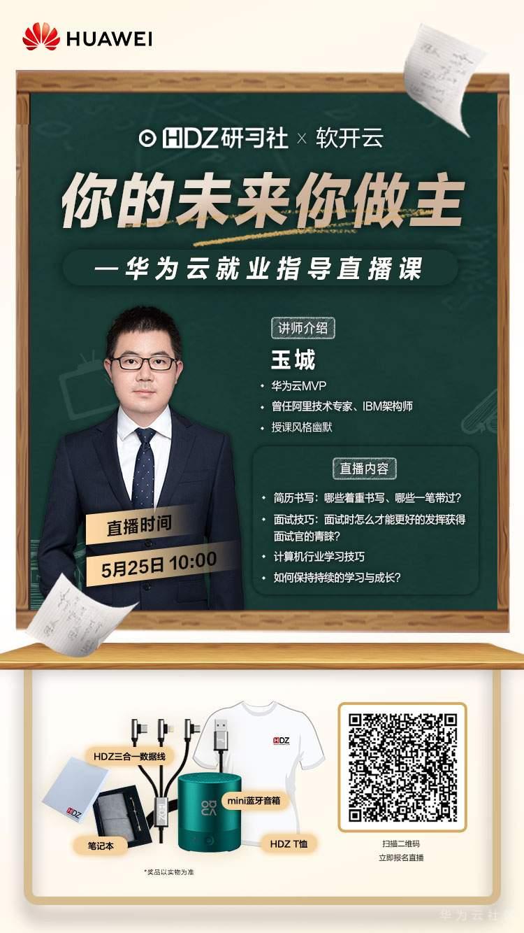 HDZ研习社-移动端海报_750x1334直播报名二维码.jpg