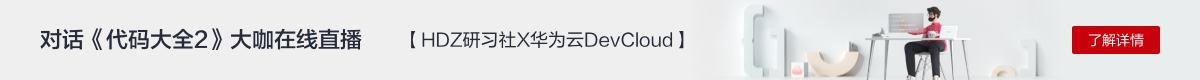 【HDZ研习社XDevCloud直播】对话《代码大全2》(邀请好友报名,海量码豆等你领)