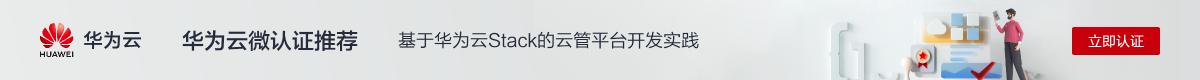 微认证推荐-基于华为云Stack的云管平台开发实践