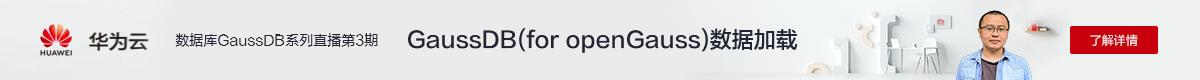 数据库GaussDB系列技术直播 | 第3期  GaussDB(for openGauss)数据加载