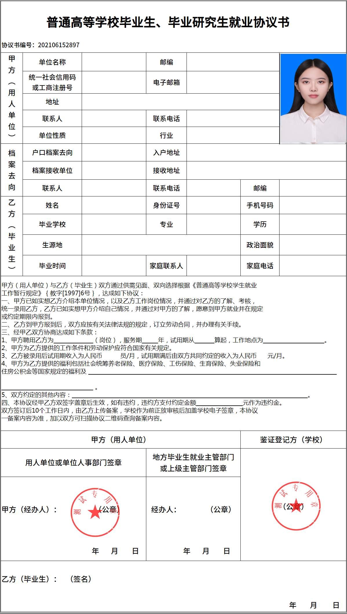 3电子就业协议样式.png