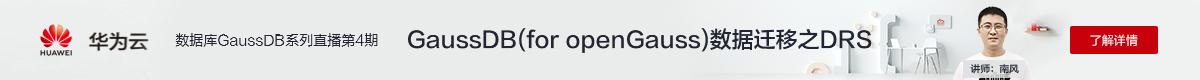 数据库系列技术直播 | 第4期 GaussDB(for openGauss)数据迁移之DRS