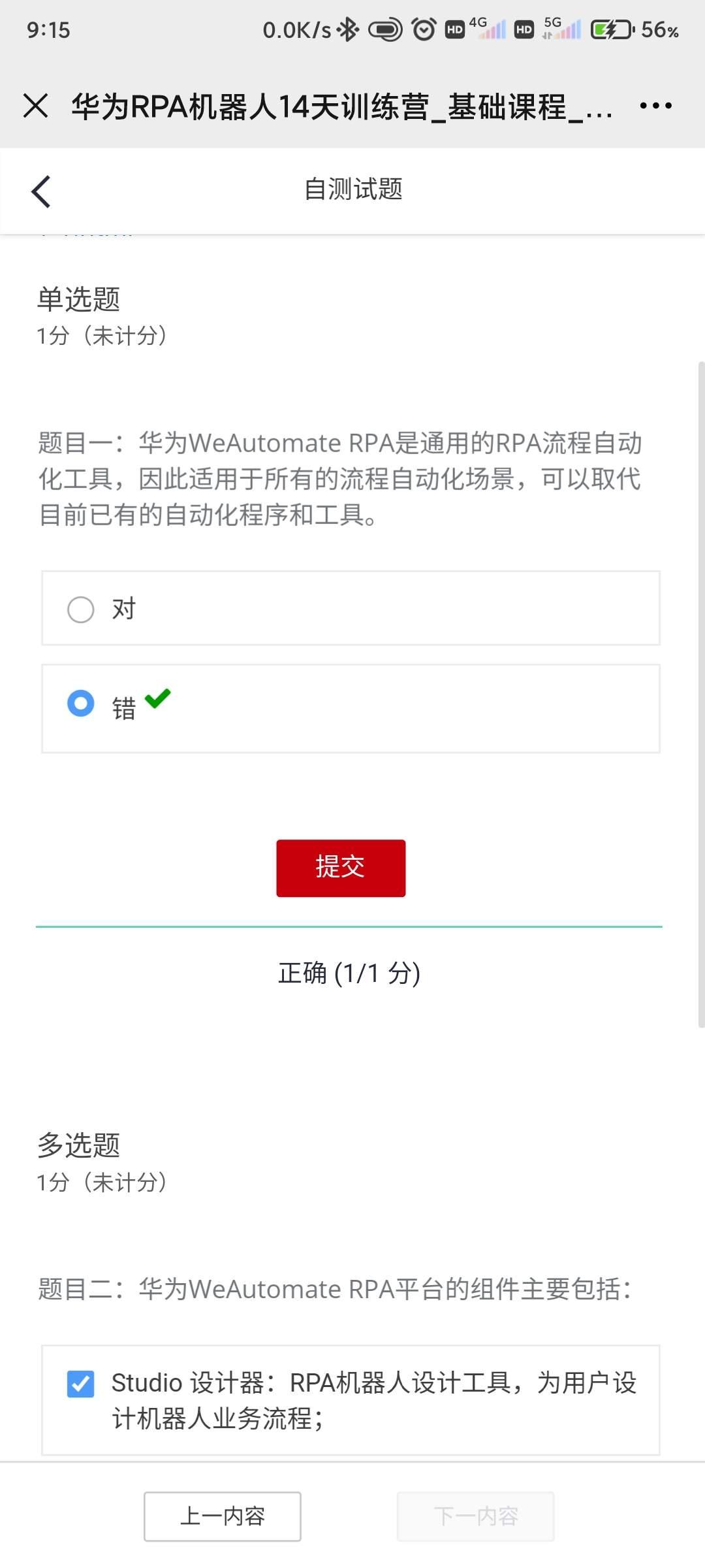Screenshot_2021-07-05-09-15-03-504_com.tencent.mm.jpg
