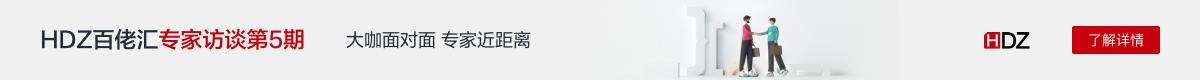 【HDZ百佬汇第五期】汪明:上善若水,水善利万物而不争