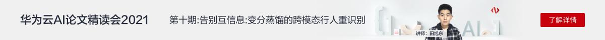 华为云AI论文精读会2021第十期