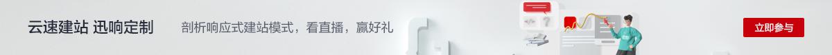 云市场EcoSpace直播间:响应式建站,带你走进丰富多彩的互联网营销世界