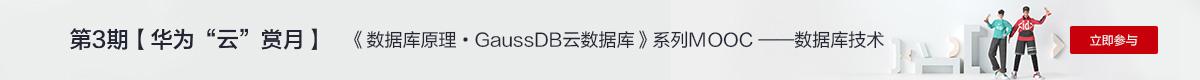 """【第3期 华为""""云""""赏月】分享数据库MOOC,价值199元华为云背包等你来拿!"""