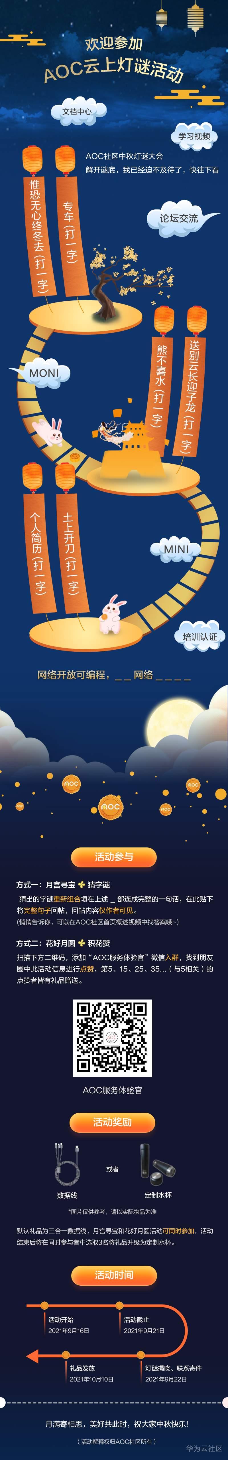中秋活动海报2.png