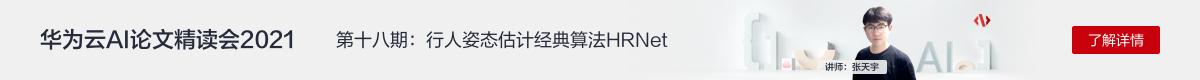华为云AI论文精读会2021第十八期