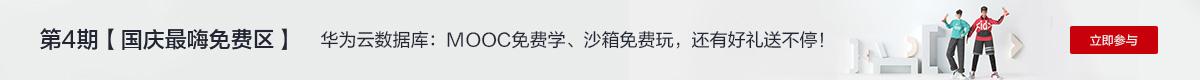 【第4期 国庆最嗨免费区】华为云数据库:MOOC免费学、沙箱免费玩,229元移动电源送不停!