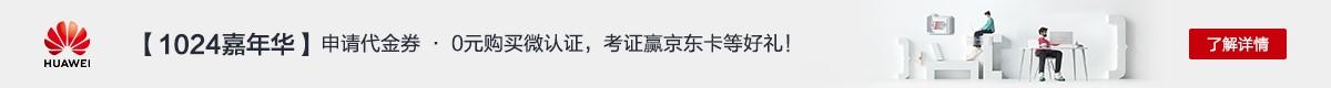 【1024嘉年华】申请代金券 · 0元购买微认证,考证赢京东卡等好礼!