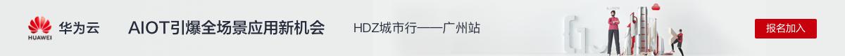 HDZ城市行——广州站 AIOT全场景应用新机会