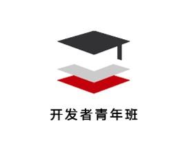 高校开发者青年班(第五期)