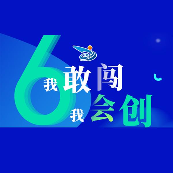 """第六届""""互联网+""""大赛"""