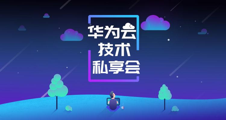 华为云开放式大数据服务技术与实践