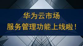 华为云市场服务管理功能上线