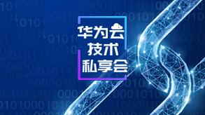 华为云游戏网站Web防护方案——李戬