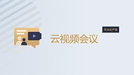 华为云严选云视频会议