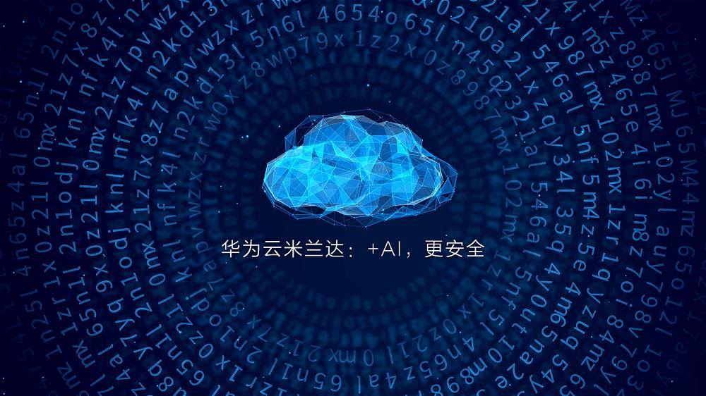 华为云安全AI智能体——米兰达