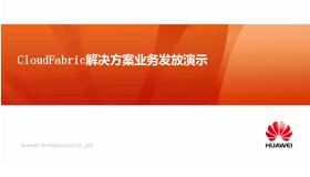 云网一体化-OpenStack场景网络业务发放演示