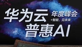 华为云普惠AI年度峰会回顾视频
