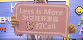 Less is More 为女性开发者打Call