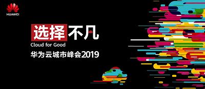 华为云城市峰会2019