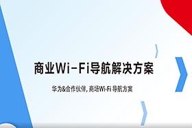 商业Wi-Fi导航解决方案