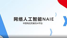 彭铭_中国电信天翼云AI平台