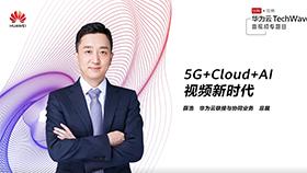 5G+Cloud+AI,共筑视频新时代