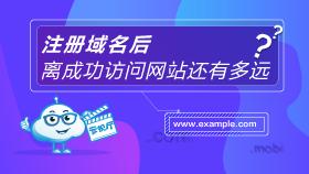 【云视厅】第3期 注册完域名能直接访问吗
