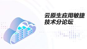 云原生应用敏捷技术分论坛演讲