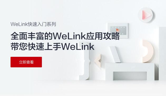 【WeLink快速入门系列】WeLink会议