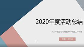 济南HDZ2020年终总结